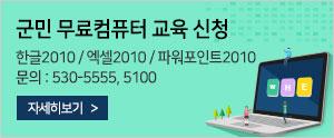 군민 무료컴퓨터 교육 신청, 한글2010/엑셀2010/파워포인트2010, 문의: 530-5555, 5100, 자세히보기