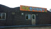 미송한식뷔페
