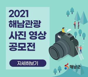 2021 해남관광 사진 영상 공모전