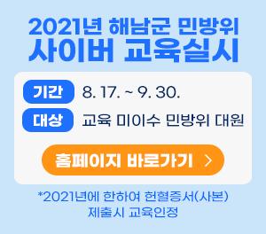 기 간: 2021. 8. 17. ~ 9. 30. 대상 : 교육 미이수 민방위 대원  ※ 2021년에 한하여 헌혈증서(사본) 제출시 교육인정