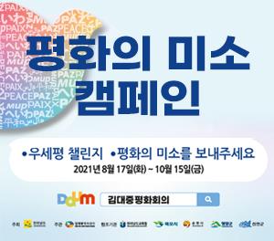 평화의 미소 캠페인