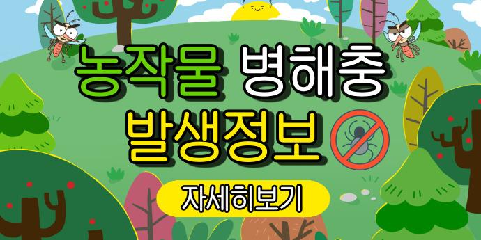 농작물 병해충 발생정보