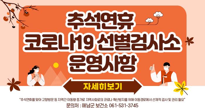 추석연휴 코로나19 선별검사소 운영사항