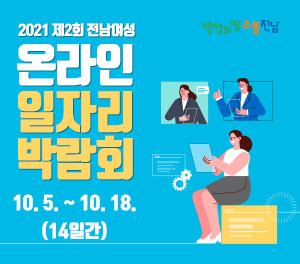 2021 전남 여성 온라인 일자리 박람회